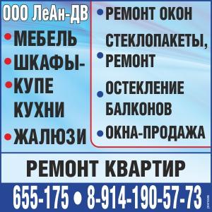 Объявления и услуги