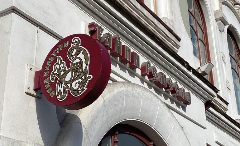 «Тайны» Минкульта: почему чиновники выдавливают с «красной линии» фонд культуры?