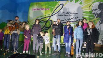«Фортуна-2020»: фестиваль авторской песни в Хабаровске