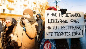 «Цензурных фраз не осталось»: 19-я суббота протеста в Хабаровске