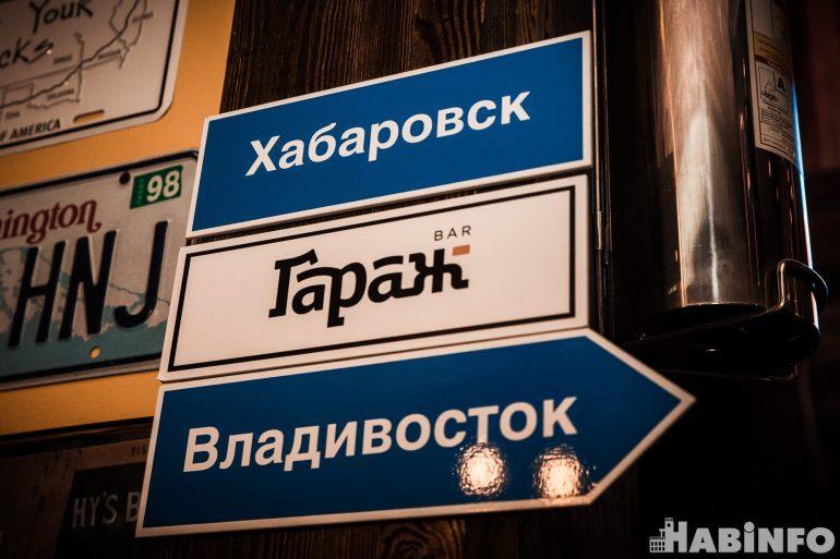 афиша хабаровск 16 22 ноября