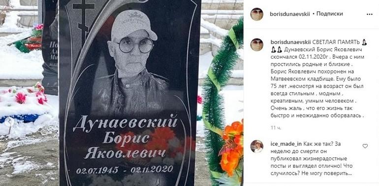 умер дунаевский
