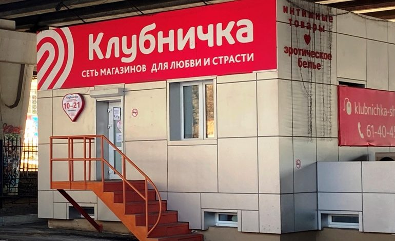 Разговор с хозяйкой интим-бизнеса в Хабаровске