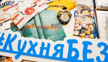 Презентация «Кухни без границ» и другие события недели