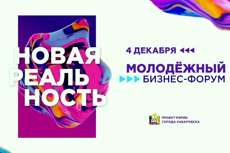 Молодёжный бизнес-форум 2020: как зарабатывать в новой реальности