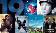 Лучшие фильмы 2020 года: ТОП-7 по версии «ХабИнфо»