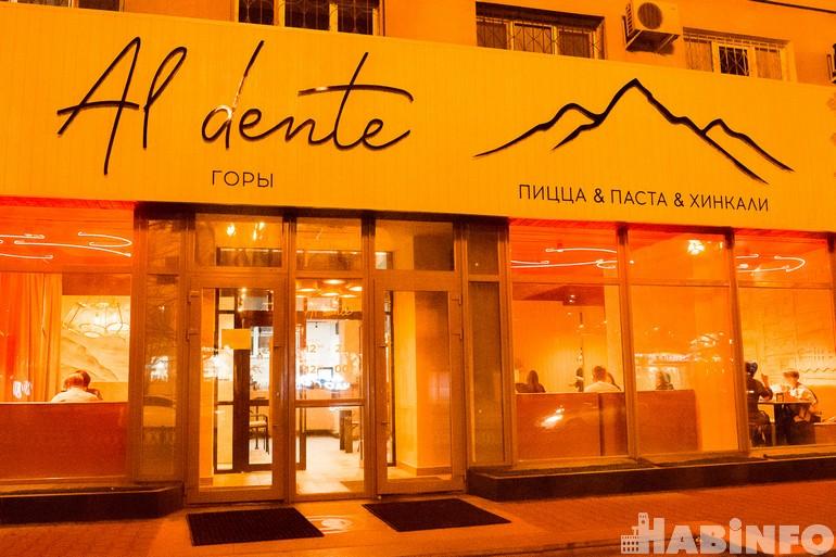 Объединили два мейнстрима: кафе Al dente «Горы» в Хабаровске
