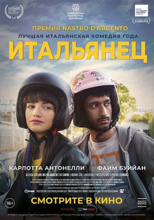 итальянец фильм