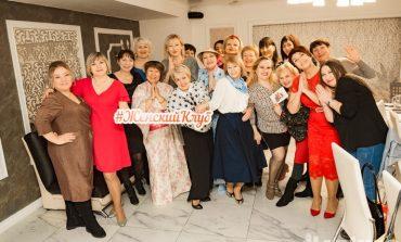 Под знаком совершенства: хабаровский «Женский клуб» отпраздновал восьмилетие