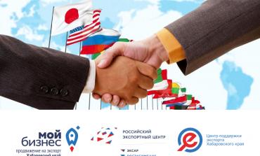 Сделано в России: как предпринимателю из Хабаровского края выйти на экспорт