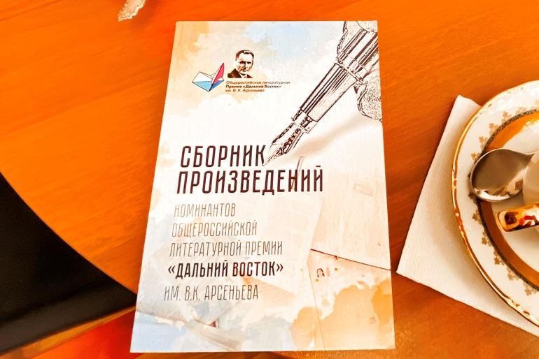 Хабаровск писатели