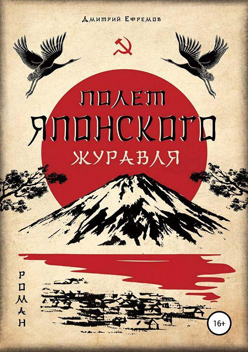 Что почитать из современной литературы о Дальнем Востоке? Топ-6 по версии «Хабинфо»