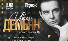 Концерт основателя группы «7 Б» и другие события в Хабаровске