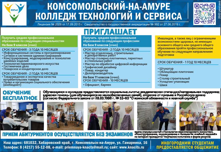 комсомольский на амуре колледж технологий и сервиса