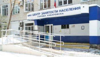 Начать свой бизнес: в крае дадут деньги безработным на открытие ИП в Хабаровске