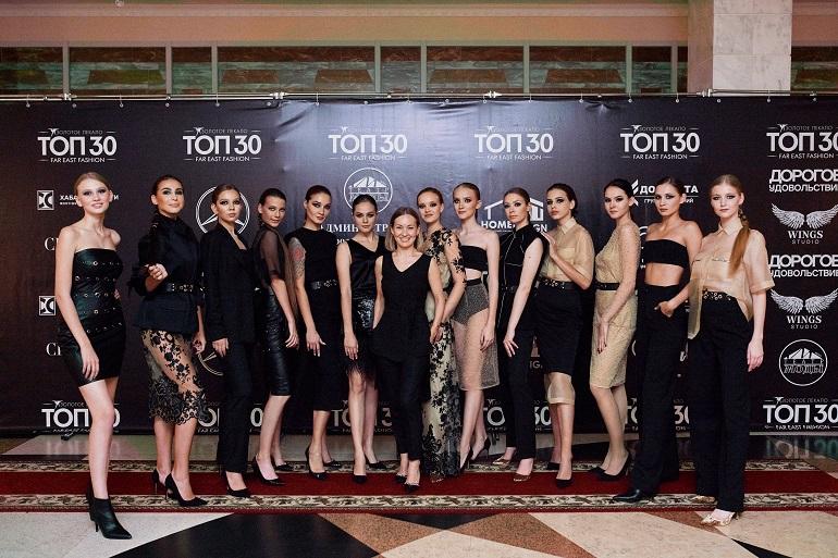 Fashion Show «Золотое Лекало – TOП 30» пройдёт в Хабаровске