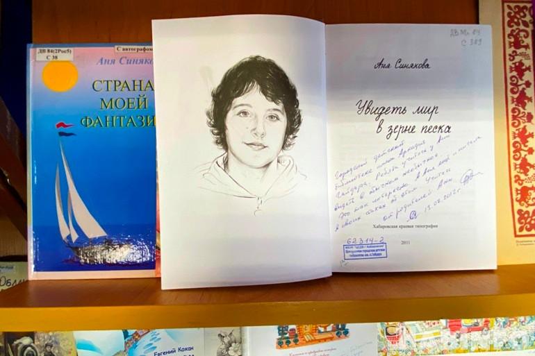 Дайте автограф... для библиотеки! В Хабаровске открылась уникальная выставка книг