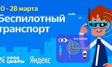 Яндекс покажет школьникам Владивостока и Хабаровска, как «видят» мир беспилотные автомобили, в новом «Уроке цифры»