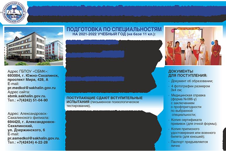 южно сахалинский базовый медицинский колледж