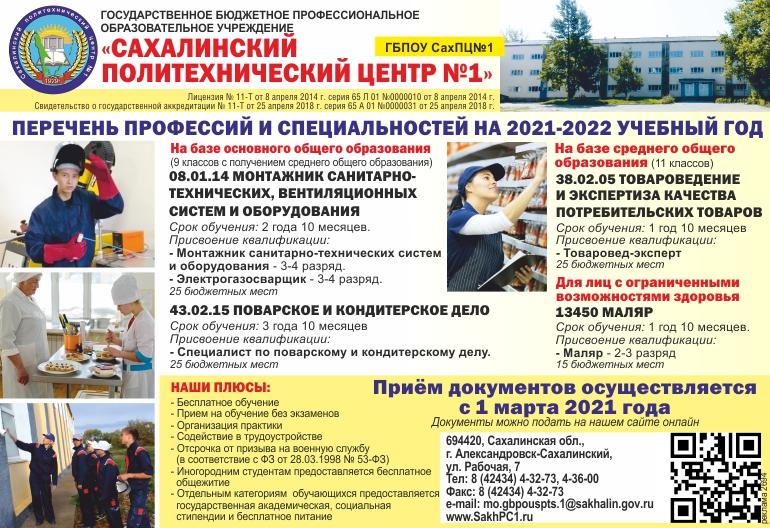 Куда поступать: Сахалинский политехнический центр № 1