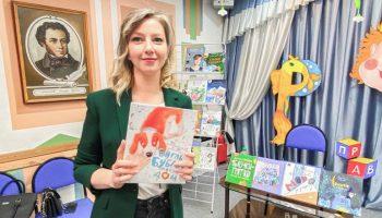 О чём говорят дети: как писательница Анастасия Орлова посетила Хабаровск