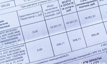 13 тысяч за пропавших жильцов: энергопоборы или сбой системы?