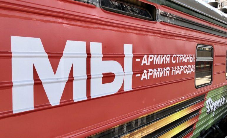 Прибытие агитпоезда и другие события недели с 31 мая по 6 июня