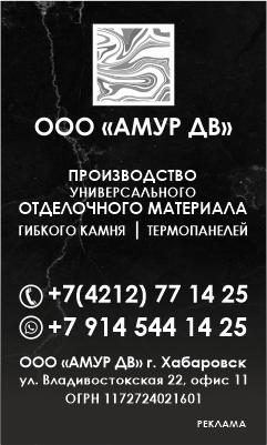Гибкий камень уже в Хабаровске