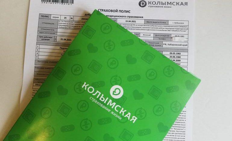 Закрытие страховой компании вызвало переполох среди хабаровчан