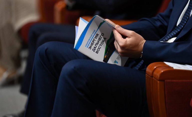 В Хабаровске завершился первый межрегиональный инвестиционный форум «Хабаровский край – Энергия Дальнего Востока»