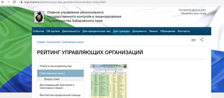 управляющая компания хабаровск