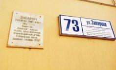 История в улицах: улица Запарина