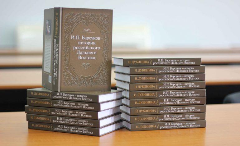В Хабаровске появилась книга, которой нет цены