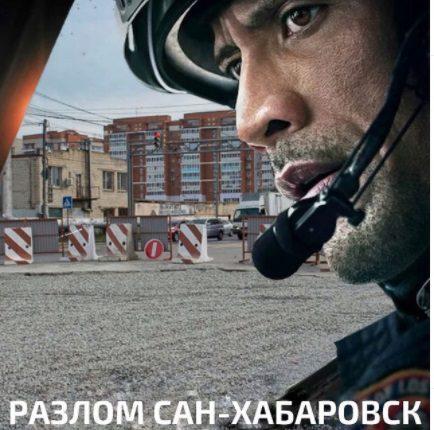 Дыра стала мемом: реакция хабаровчан на ремонт Павла Морозова