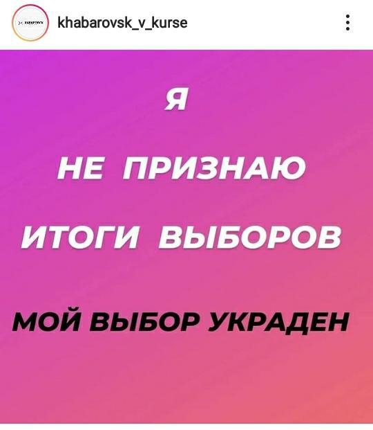 «Мой выбор украден!?»: как хабаровчане оценили победу Дегтярева