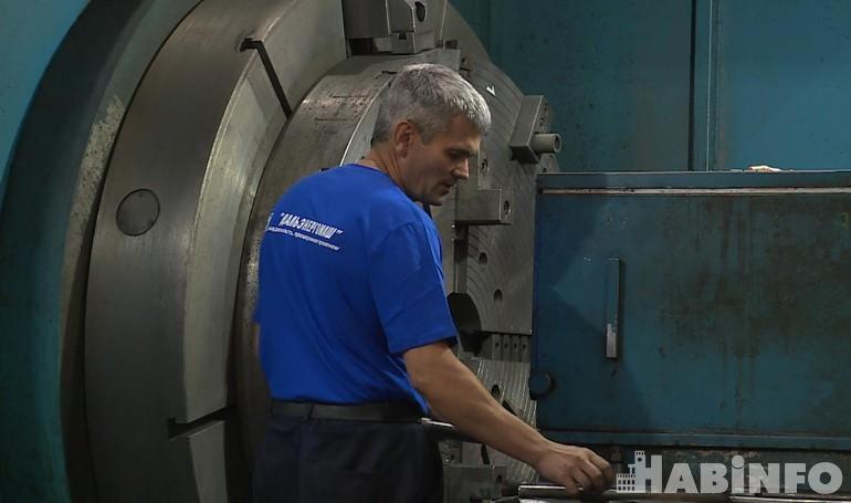 «Дальэнергомаш» повысит производительность труда на треть благодаря нацпроекту