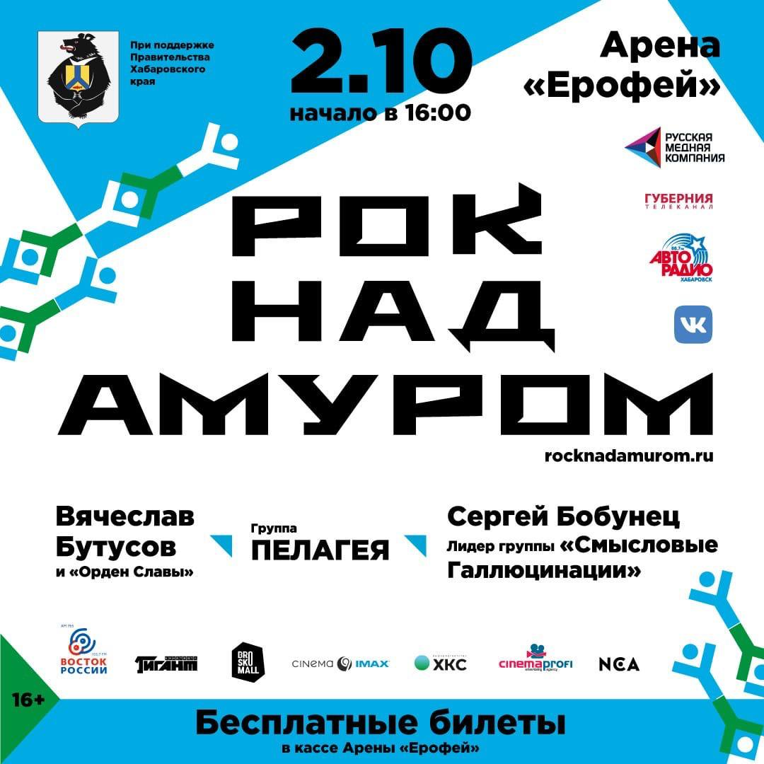 Фестиваль «Рок над Амуром» отгремит в «Ерофее» и по телевизору