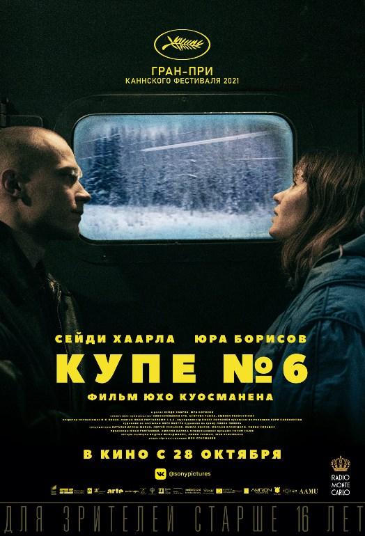 От МакЭвоя до Бодрова: Топ-5 октябрьских новинок кино