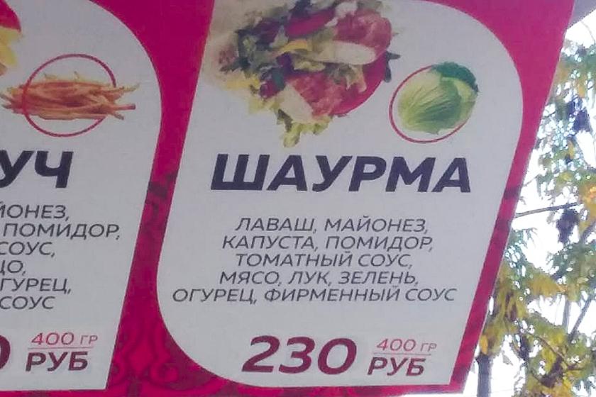 шаурма хабаровск