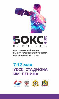 Турнир Короткова 2019