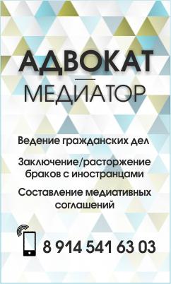 Адвокат Хабаровск
