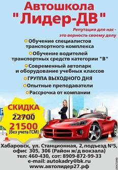Лидер ДВ хабаровск