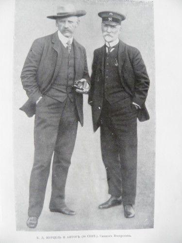 Вурцель и Нансен