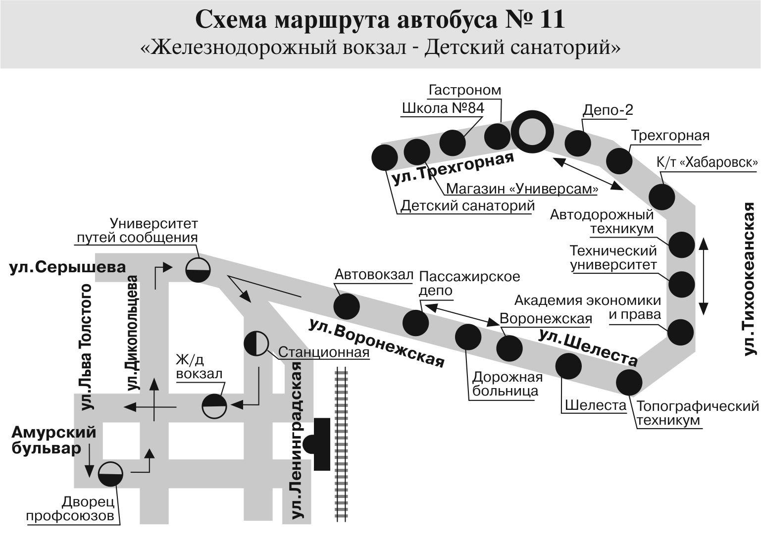 маршрут 11