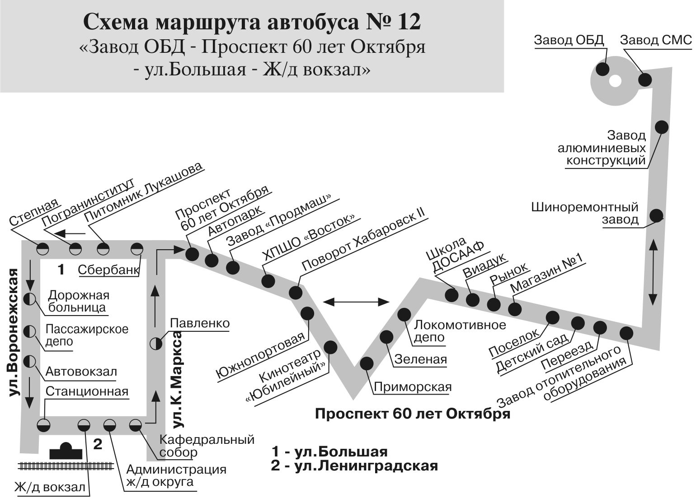 маршрут 12