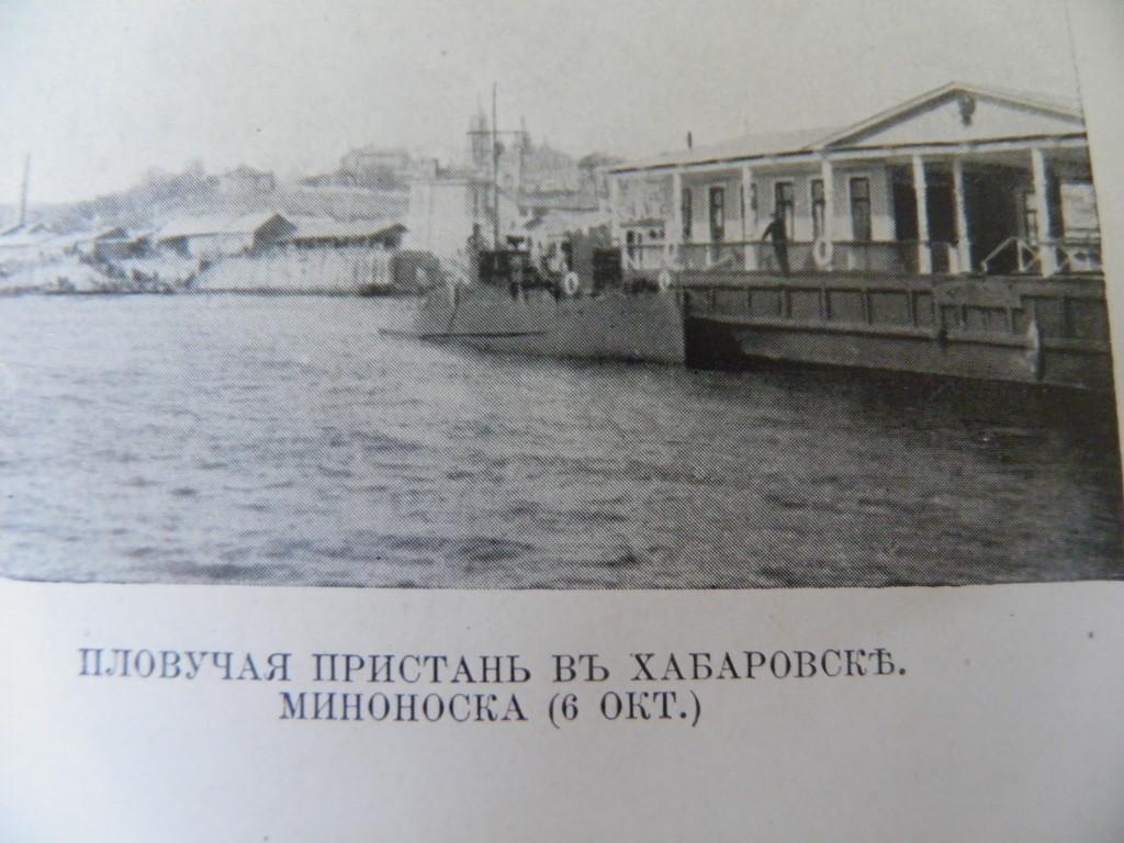 """Фото из книги Нансена """"Плавучая прситань в хабаровск. Миноноска (6 окт.)"""