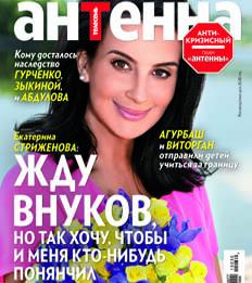 """Журнал """"Антенна"""" №30"""