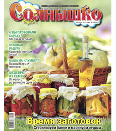 """""""Солнышко""""  – газета для дачников Дальнего Востока."""