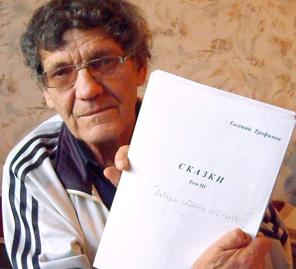 Евгений Трофимов с рукописью своей книги.