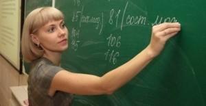 школа учитель